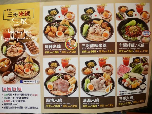 西門町美食餐廳三哥米線 (18)