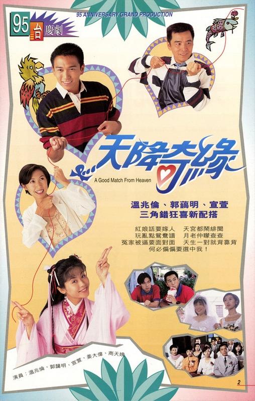 Thiên Định Kỳ Duyên - A Good Match From... (1985)