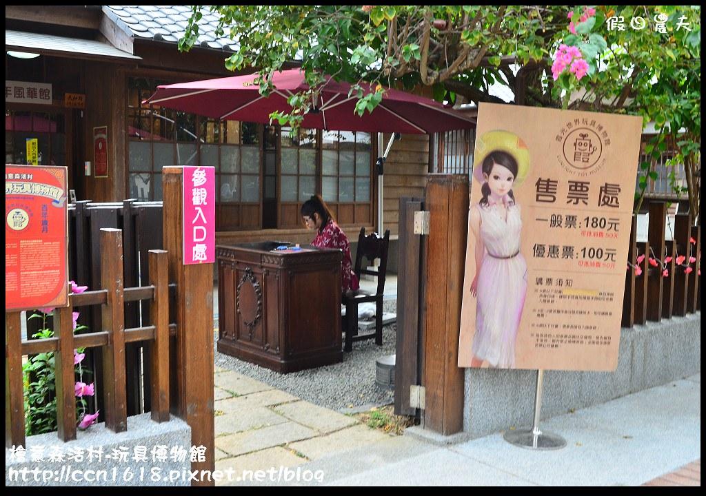 檜意森活村-玩具博物館DSC_6273