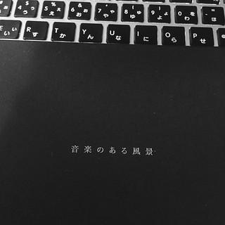 やっと聴ける #harukanakamura #音楽のある風景