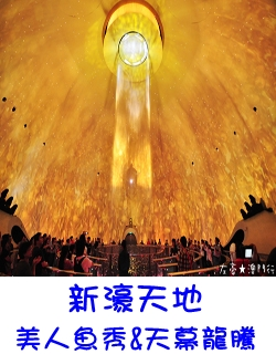 新濠天地&美人鱼秀&天幕龙腾