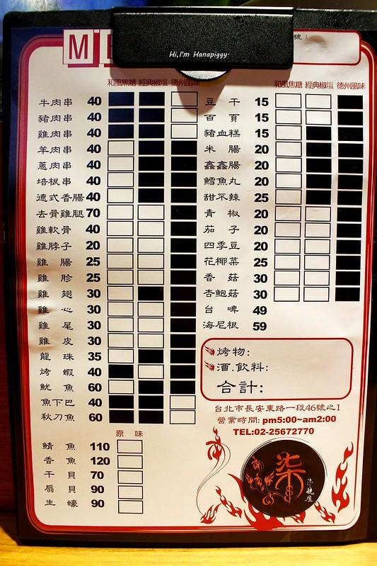 柒串燒 (12)