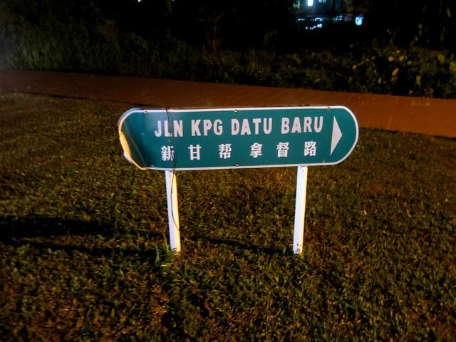 Jalan Kampung Datu Baru