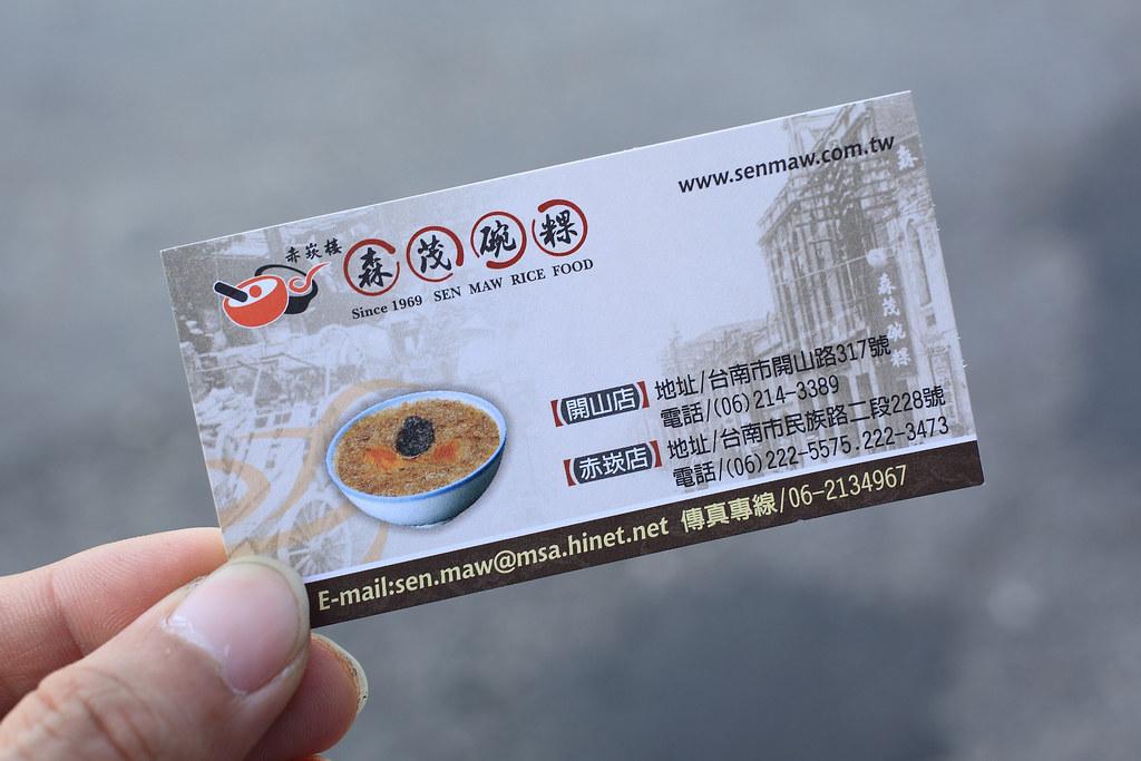 20150112-3台南-森茂碗粿 (11)