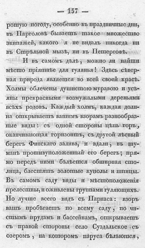 1830. Сочинения Фаддея Булгарина. - 2-е изд., испр. Ч. 1-12. - Ч. 11 157