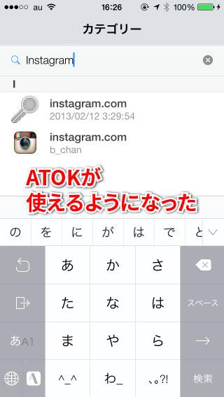 ATOKが使えるようになった