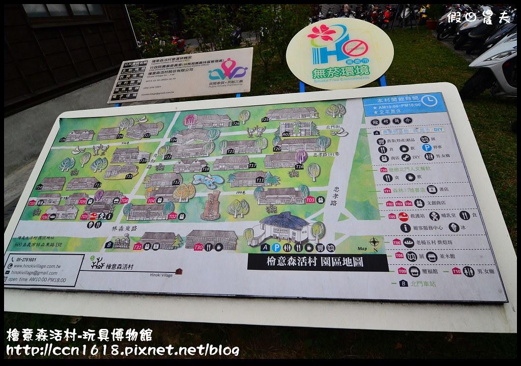 檜意森活村-玩具博物館DSC_6427