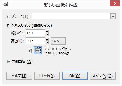 SnapCrab_新しい画像を作成_2014-12-2_19-1-56_No-00
