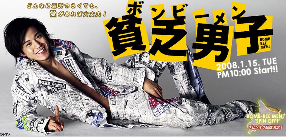 Xem phim Binbo Danshi - Anh chàng nghèo khó | Bomb bee men Vietsub