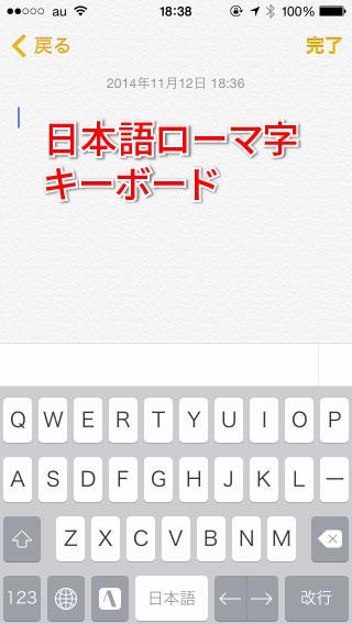 日本語ローマ字入力
