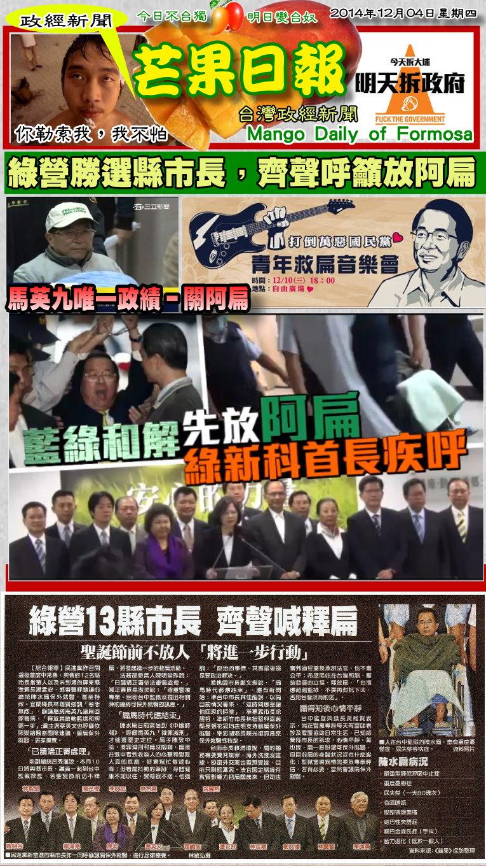 141204芒果日報--政經新聞--綠營勝選縣市長,齊聲呼籲放阿扁