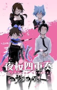 Yozakura Quartet: Tsuki ni Naku - Yozakura Quartet OVA