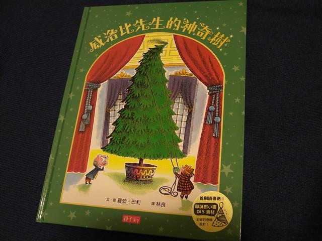 書籍封面@《威洛比先生的神奇樹》天下出版