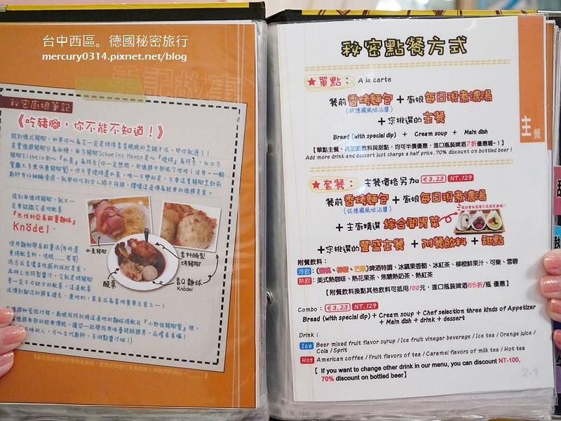 15873015141 0c8dab95bc b - 台中西區【德國秘密旅行】充滿德國風情與道地風味的特色餐廳,家庭聚會慶生午茶都很溫馨(已歇業)