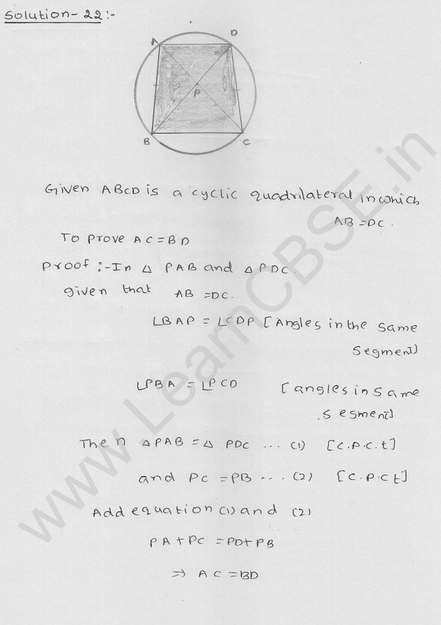 RD Sharma Class 9 solutions Chapter 16 Circles Ex 16.5 15