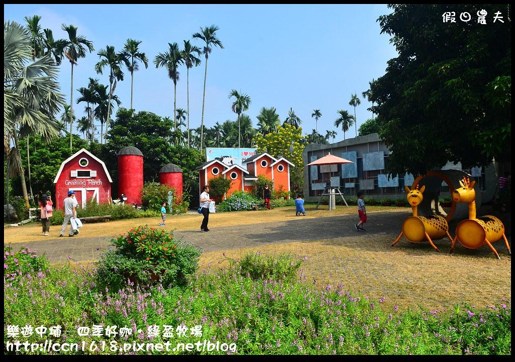 樂遊中埔─四季好咖‧綠盈牧場DSC_3260