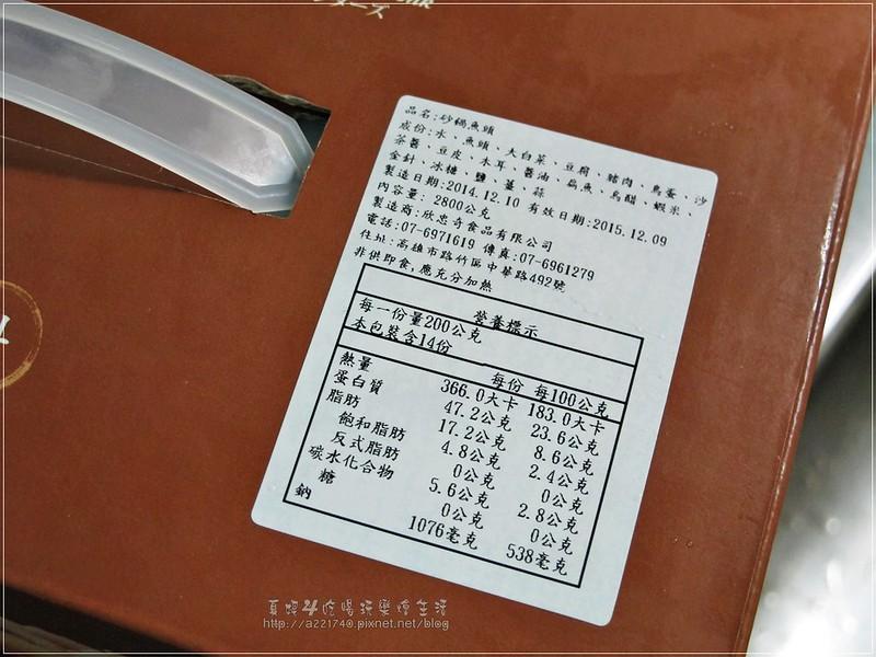 05-1砂鍋魚頭IMG_8470