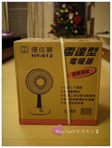 優佳麗12吋速暖器