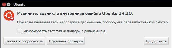 Виснет Ubuntu