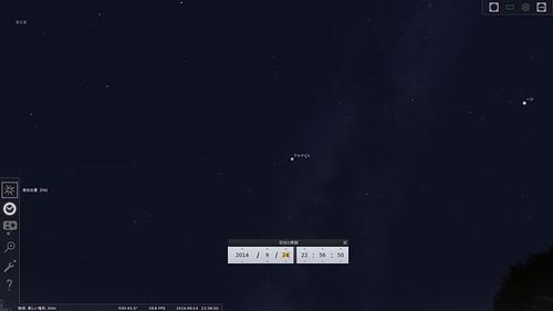 Stellarium_SS_(2014_09_22)_3 プラネタリウム アプリケーション ソフトウェアのStellariumのスクリーンショット。