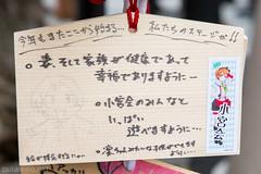 神田明神_絵馬_20150103-DSC_5930