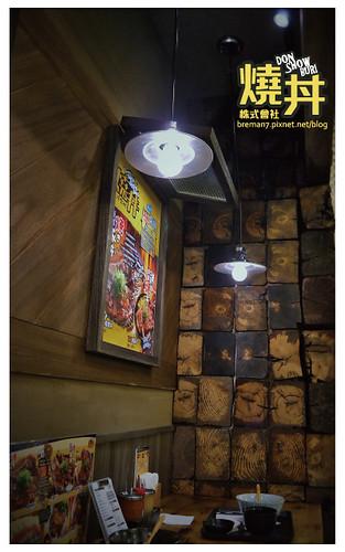 燒丼-12