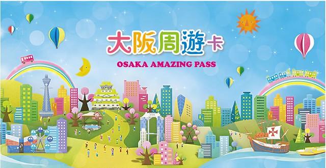 大阪週遊卡13