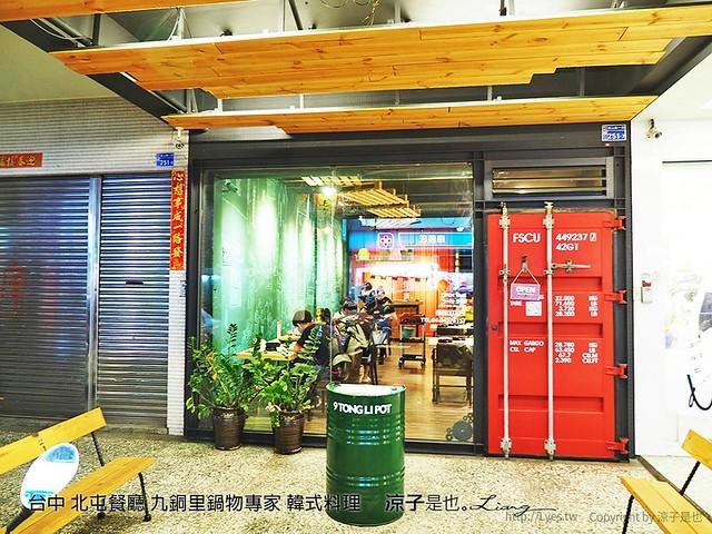 台中 北屯餐廳 九銅里鍋物專家 韓式料理 15