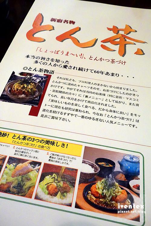 13刀口力日本東京新宿すずやSUZUYA日式炸豬排茶泡飯