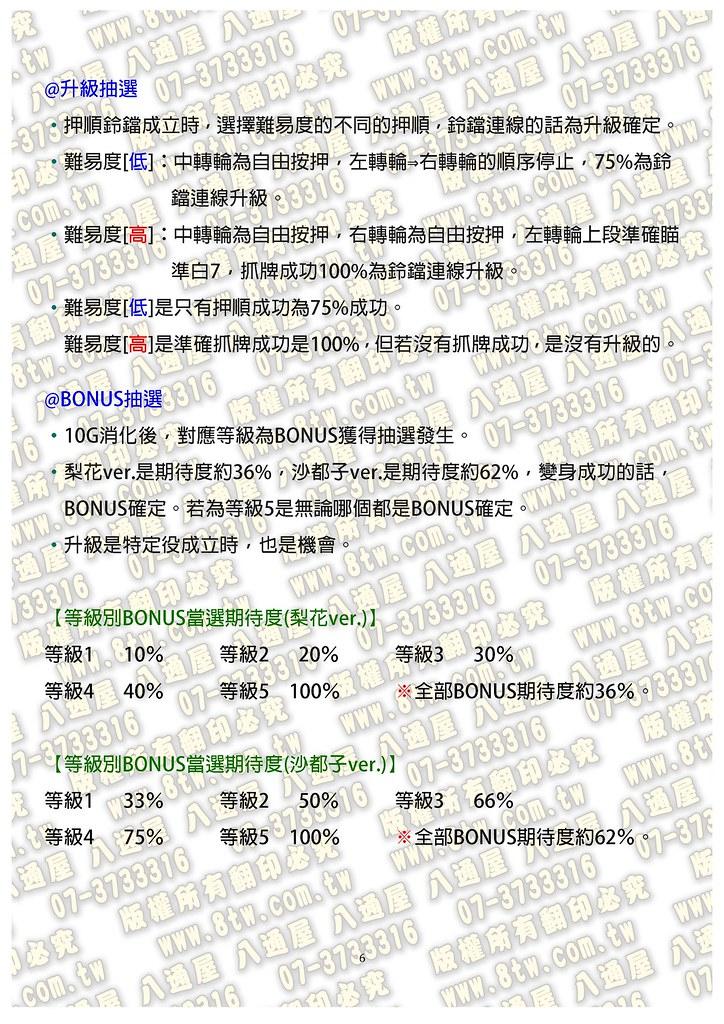 S0240暮蟬悲鳴時 煌 中文版攻略_Page_07