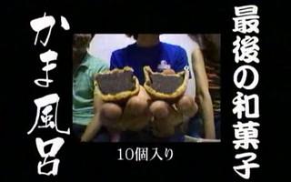 oharameya-kamaburo