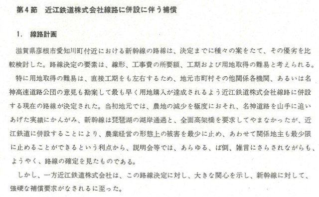東海道新幹線工事誌の近江鉄道関連部分