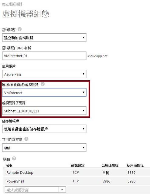[Azure] 兩台 Azure VM 使用內部 IP 互 ping-9