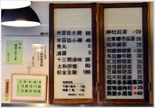 台東美食榕樹下米苔目藍蜻蜓速食蕭家有夠讚肉圓009