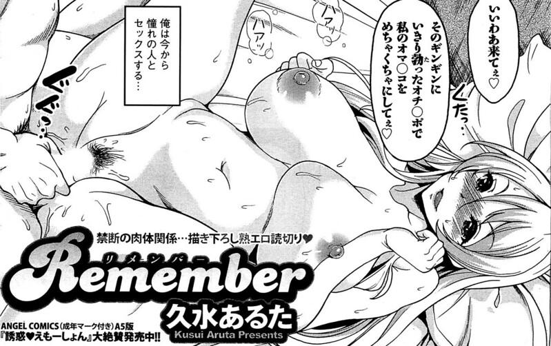 remember0101