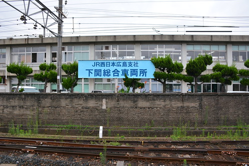 JR西日本下関総合車両所