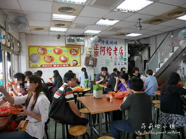 淡水老街小吃 (12)