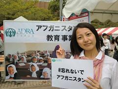 【ADRA】 グロフェス