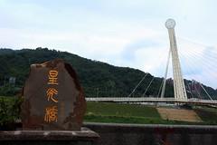 「星光橋」汐止
