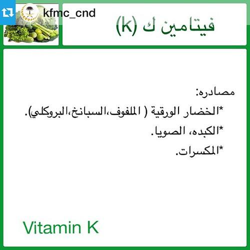 #Repost from @kfmc_cnd with @repostapp  ---  فيتامين ك #فيتامينات #معادن #فيتامين #الصحه #وزارة_الصحة #صحة #رياضة #تغذية #غذاء #رجيم #فوائد #الرياض #health #nutrition #diet  #فيتامين_ك