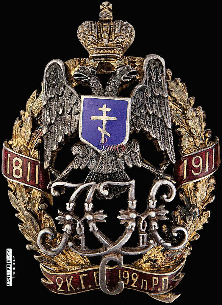 俄罗斯帝国军徽14