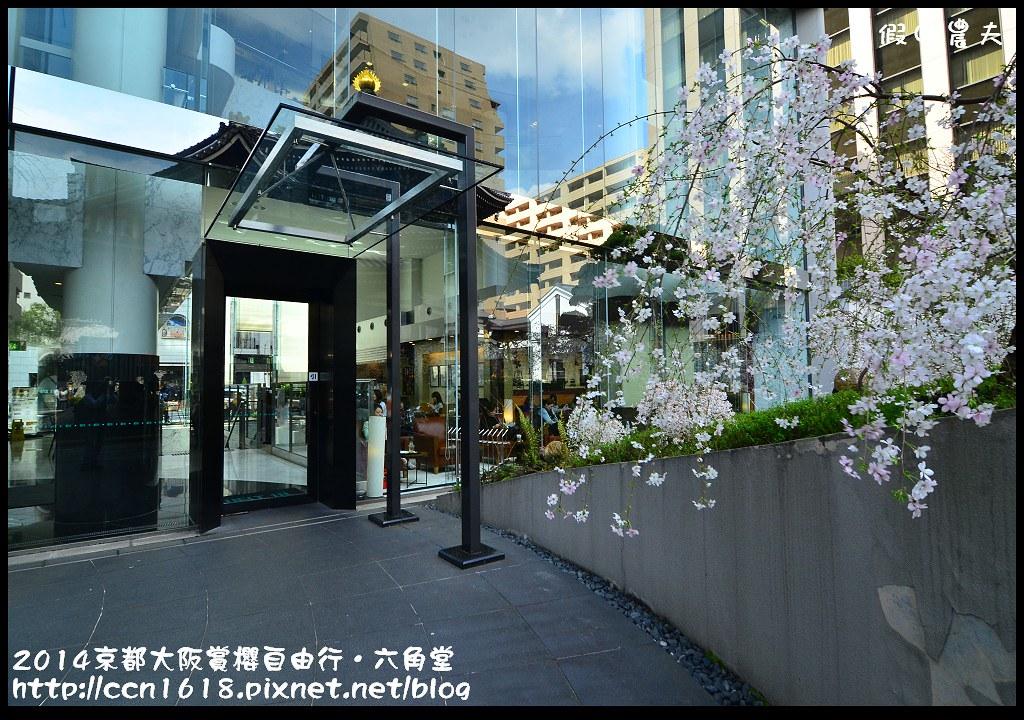 2014京都大阪賞櫻自由行.六角堂DSC_0442