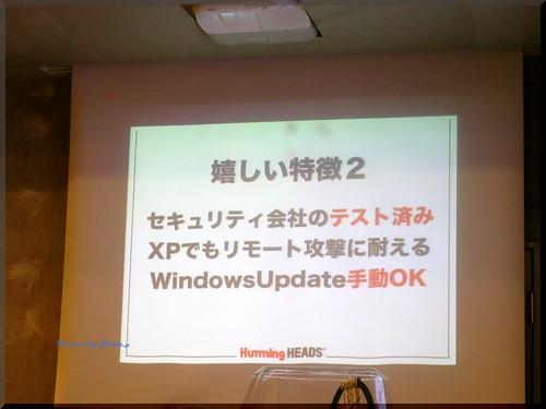 Photo:2014-12-04_T@ka.'s Life Log Book_【Event】DeP そろそろウィルス対策考え直さない?_10 By:logtaka