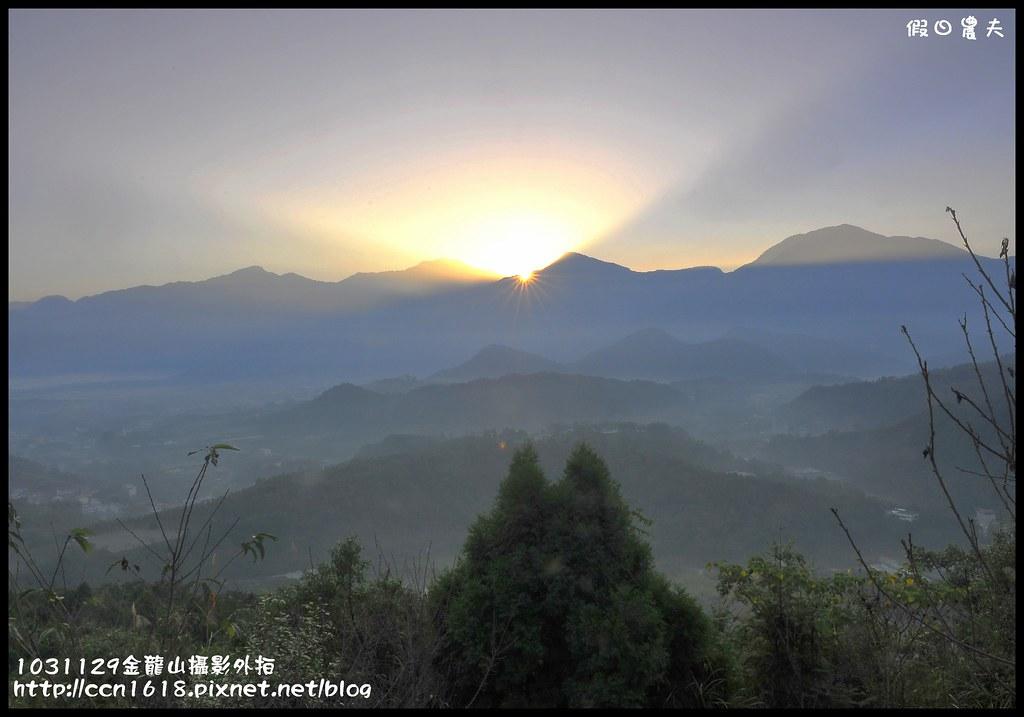1031129金龍山攝影外拍_DSC5900