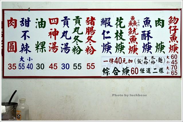 味芳肉圓萬華美食復興商圈004-DSC_2143