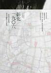 Changhua1906