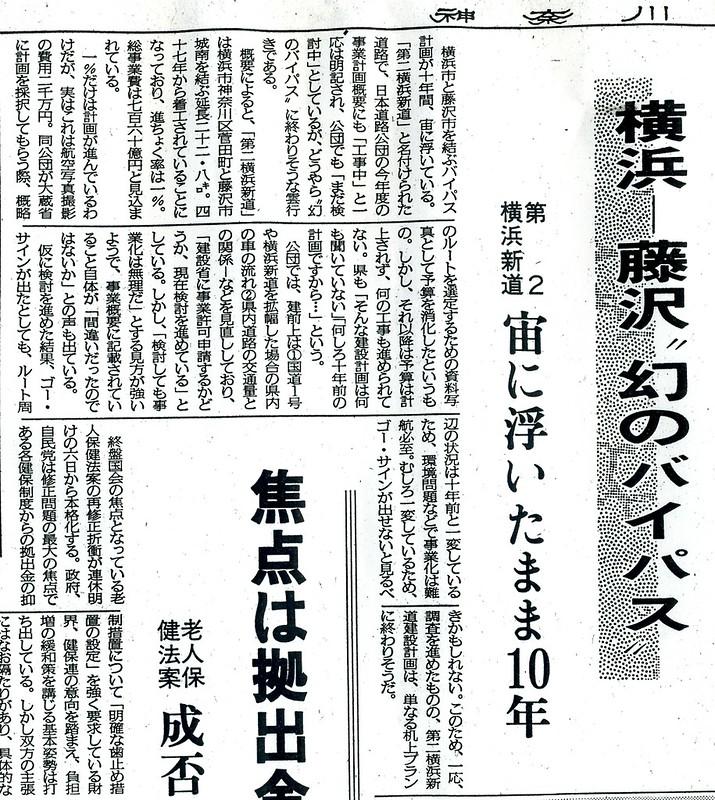 未成道 第二横浜新道