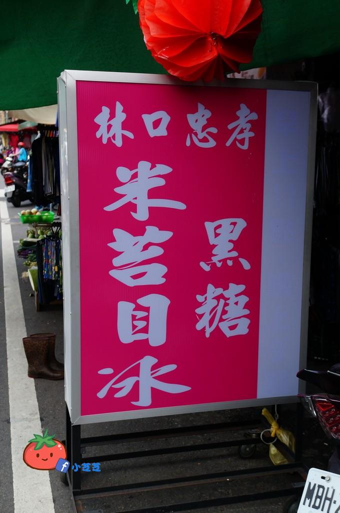 林口忠孝米苔目 桃園店