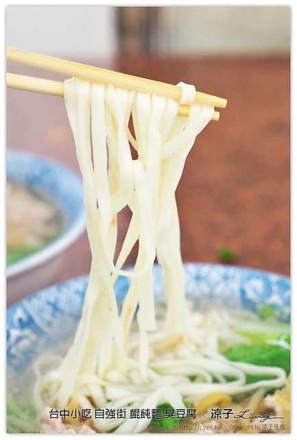 台中小吃 自強街 餛飩麵 臭豆腐 - 涼子是也 blog