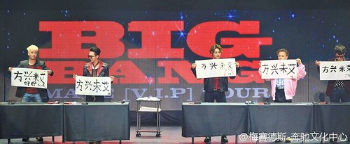 BIGBANG Shanghai Fan Meeting Day 2 Event 2 evening 2016-03-12 (9)